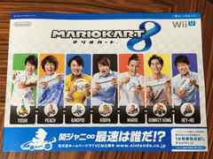 関ジャニ∞ Wii U「MARIOKART8 マリオカート8」カタログ1冊