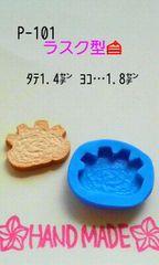 スイーツデコ型◆ラスク◆ブルーミックス・レジン・粘土