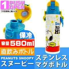 スヌーピー 直飲み 保冷ステンレスボトル 水筒 580ml SDC6 Sk389