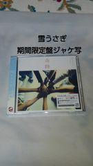 送料込み!美品!関ジャニ∞ 帯付き 奇跡の人 期間限定盤CD+DVD