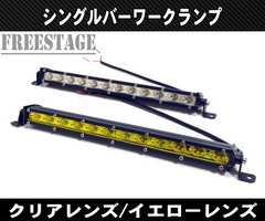 LEDシングルライトバー 作業灯 ワークライト 12インチ