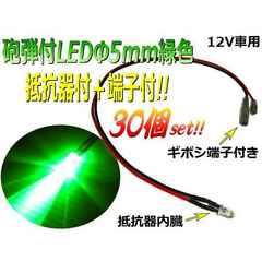 送料無料!抵抗器内蔵+端子付LED砲弾型5mm/グリーン30個