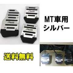 MT車用 ペダルカバー シルバー 3個セット 汎用