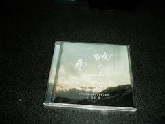 CD「NHKスペシャルドラマ 坂の上の雲/サントラ2」久石譲