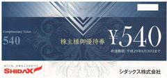 SHIDAX シダックス 株主優待券 540円×10枚 5400円分