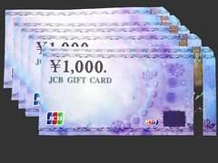◆即日発送◆42000円 JCBギフト券カード★各種支払相談可