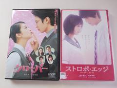 中古DVD2本 クローバー ストロボエッジ レンタル品
