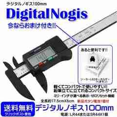 送料無料 デジタルノギス100mm ブラック くまモンライト付 !!