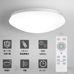 LEDシーリングライトリモコン付き 調光タイプ ~8畳 33W 5000K