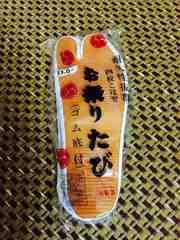 定価1980円 お祭り たび  25�p  白  新品未開封