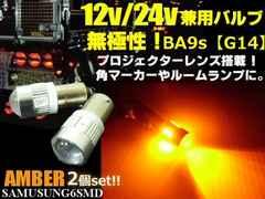 12V24V兼用無極性/BA9s-G14型/黄色アンバー/6連SMDLED/2個セット