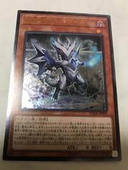 遊戯王 妖醒龍ラルバウール DANE-JP020 レリーフレア