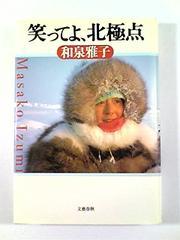 ★★和泉雅子★「笑ってよ北極点」★日本女性初★痛快冒険人生論