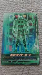 仮面ライダーバトルガンバライジング『ガンバライダーカード』