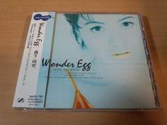 森下玲可CD「ワンダー・エッグWWONDER EGG」●
