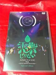 SKE48 DVD「汗の量はハンパじゃない 」劇場盤 新品