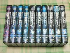 ビデオ 超者ライディーン 全10巻 DVD未発売作品 伊藤健太郎