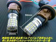 多車種対応型!12v24v用/T20白⇔黄LEDウィンカーポジションキット