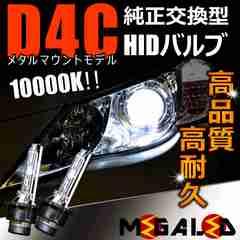 Mオク】ムーヴコンテカスタムL575/585S系/ヘッドライト純正交換HIDバルブ10000K