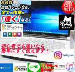 ホワイト☆i3&SSD交換可☆FMV-LH700☆Windows10で簡単☆