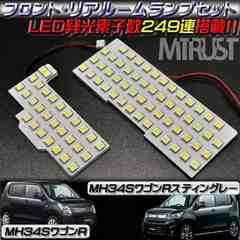 スズキ MH34S型 ワゴンR & スティングレー 専用 SMD LED ルームランプセット 超LED