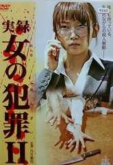 中古DVD 実録 女の犯罪2  乃ノ果花