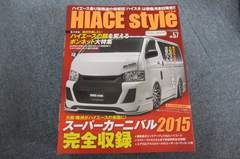ハイエース スタイル vol.57 マガジン ハイスタ 雑誌 本