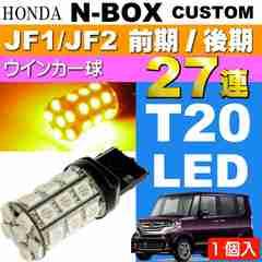 N-BOX カスタム ウインカー T20 27連 LED アンバー 1個 as54