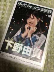 HKT48 下野由貴 願いごとの持ち腐れ 劇場版 生写真 AKB48