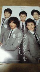 2012年夏SMAPセブン&アイ夏ギフトカタログ