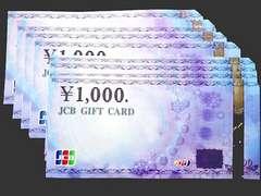 ◆即日発送◆44000円 JCBギフト券カード★各種支払相談可