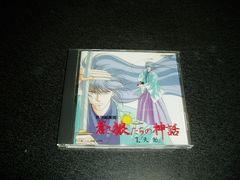 CD「新撰組異聞 蒼き狼たちの神話1天動」蛎崎弘 塩沢兼人