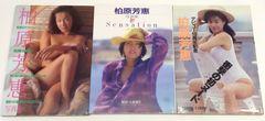 送料無料 柏原芳恵 写真集3冊セット 危険な香り 他 全初版