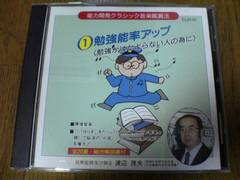 CD能力開発クラシック音楽鑑賞法1勉強能率