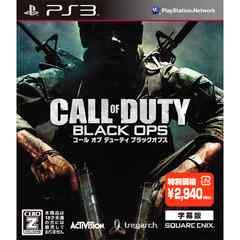 PS3》コール オブ デューティ ブラックオプス 字幕版 [171000960]