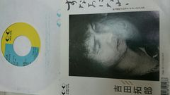 すなおになれば 吉田拓郎EPレコード