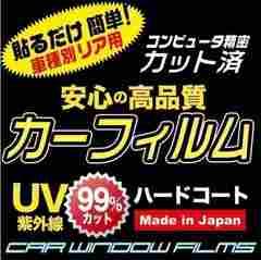 高級プロ仕様 三菱 ekワゴン B11W カーフィルム リア