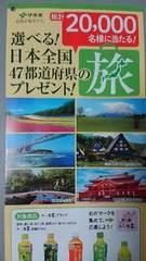 伊藤園お〜いお茶 選べる!日本全国47都道府県の旅応募ハガキ5枚