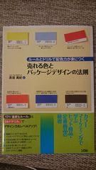 売れる色とパッケージデザインの法則