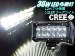 12V24V兼用/耐久広角36W白色LEDワークライト/作業灯/投光器/船舶