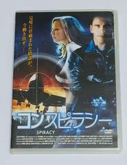 DVD コンスピラシー