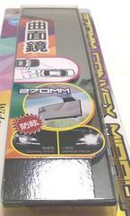 ルームミラー 270mm 曲面鏡 小型〜中型車、コンパクトカー
