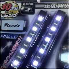10LEDホワイト(5×2)LEDテープ正面発光 2本入り RS-103W