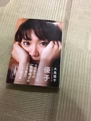 大島優子 1st フォトブック