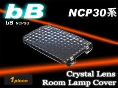 bB NCP30系 ルームランプ用 クリスタルレンズ 1個 ビービー