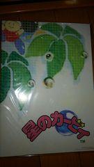 星のカービィ 両面ポスター 3枚セット