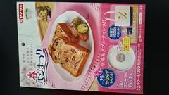 ヤマザキ春のパンまつり白いフローラルディッシュ(皿)もらえる専用応募用紙5枚