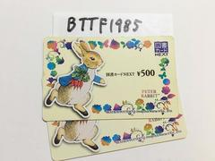 【即日発送】図書カードNEXT 1000円分★ポイント利用にどうぞ★