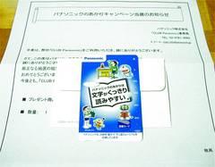 第2弾 懸賞当選 Panasonic ドラえもんコロ助パーマン 図書カード