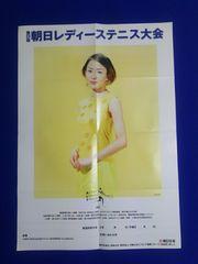 ポスター 菅野美穂 朝日生命×朝日新聞 レディーステニス大会 '01 B2サイズ